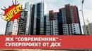 Почему ЖК Современник - суперпроект от ДСК