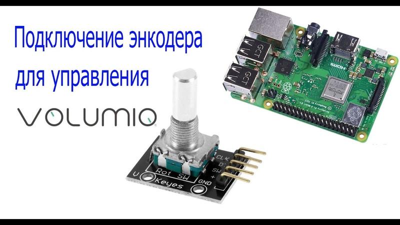 Подключение энкодера к Rasberry Pi Volumio