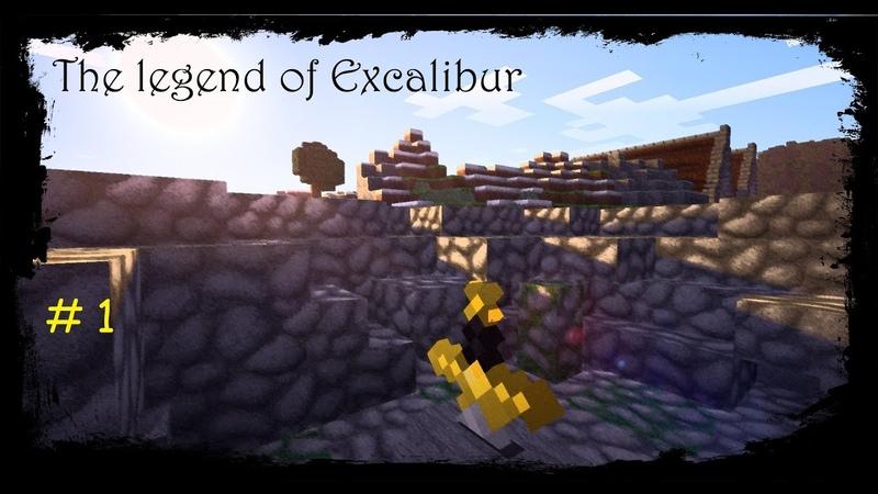 прохождение карты the legends of excalibur в майнкрафт 1 12 2