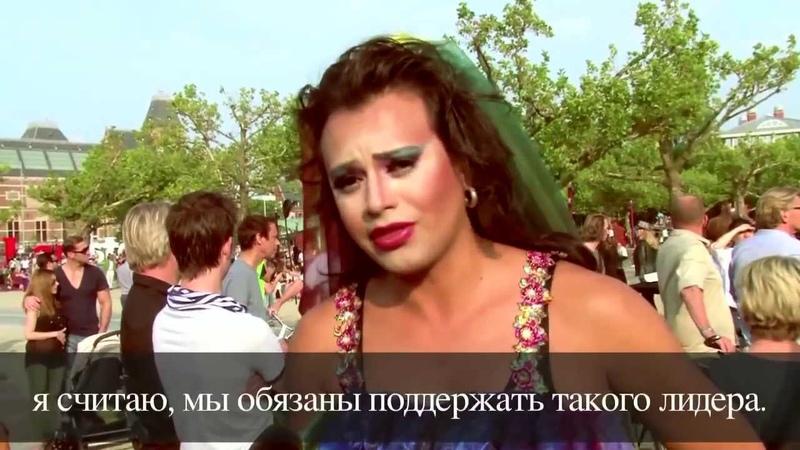 Геи Амстердама поддержали Навального