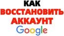 Как восстановить аккаунт Гугл Gmail 2021