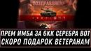 УРА ПРЕМ ИМБА ЗА 6КК СЕРЕБРА В ПРОДАЖЕ WOT 2021 - ПОДАРОК ДЛЯ ВЕТЕРАНОВ ВОТ, ХАЛЯВА world of tanks