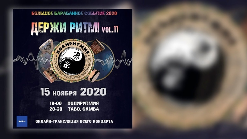 ДЕРЖИРИТМ-2020, Концерт Школы ПОЛИРИТМИЯ
