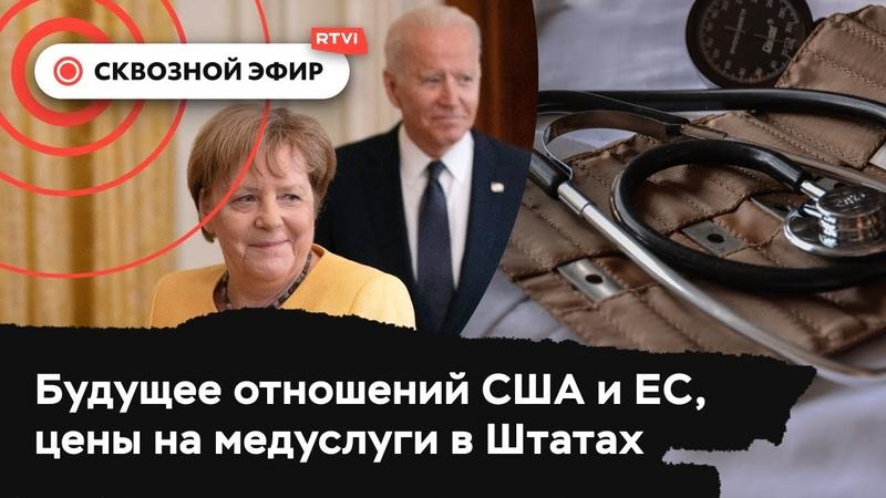 США и Европа после визита Меркель больницы в Штатах скрывают цены мода 90 х в 2021 м