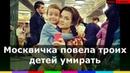 В Москве мать бросила умирать в лесу троих раздетых детей, раздев их до гола