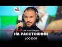 Loc-Dog - На Расстоянии LIVE Авторадио, шоу Мурзилки Live, 05.11.20