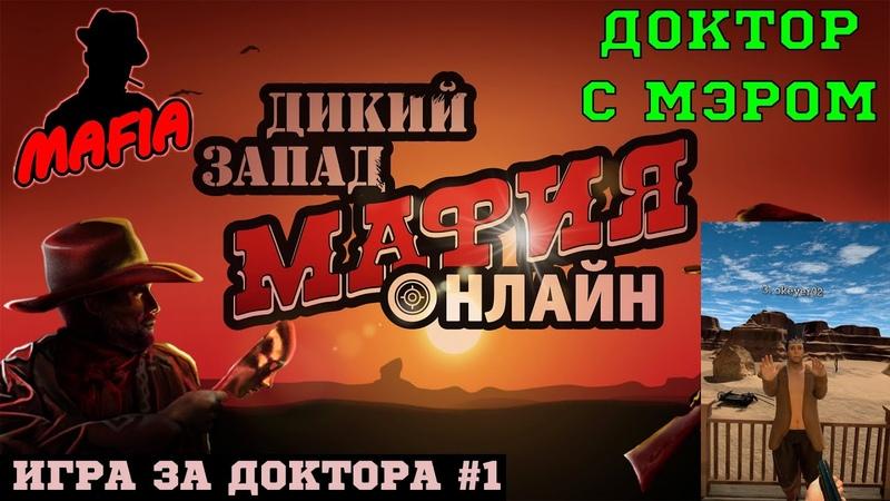 Мафия Онлайн Дикий запад ДОКТОР с МЭРОМ рвут красных