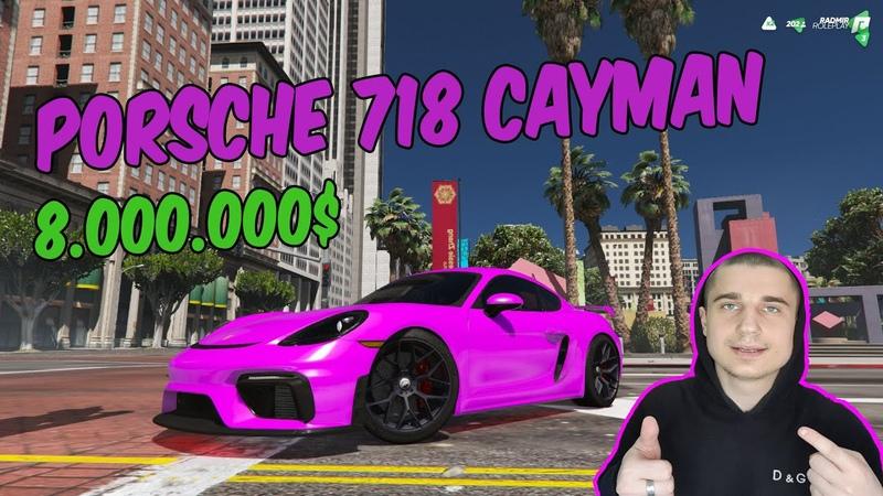 ВАУ PORSCHE 718 CAYMAN КУПИЛ 8 000 000$ GTA 5 RADMIR RP