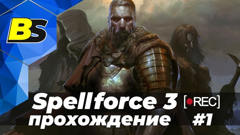 Spellforce 3➤ прохождение 1 — стрим на русском [1440p 60 fps]