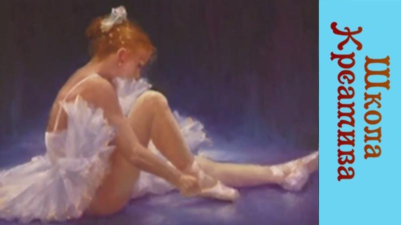 Сергей Никифоров Балерина