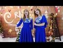 Дві сестри, Виконують Тетяна та Ірина Шарган, Тернопіль
