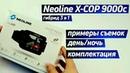 NEOLINE X-COP 9000C! Видеорегистратор с радар-детектором