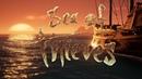 Sea of thieves В поисках золотых берегов.
