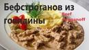 Бефстроганов, подойдёт практически к любому гарниру, Как приготовить Бефстроганов из говядины.