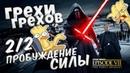 ГРЕХИ ГРЕХОВ - Пробуждение силы 2/2 kinomiraru Звездные войны 7 эпизод