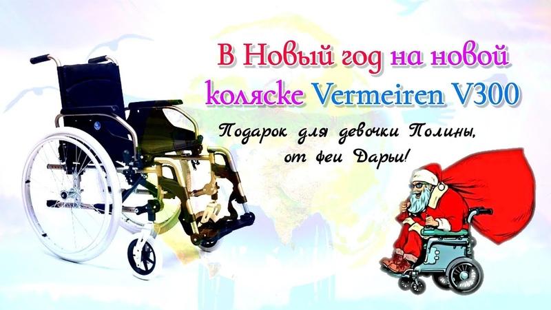В Новый год на новой коляске Vermeiren V300