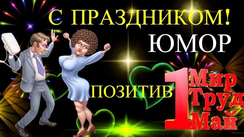 Поздравления с 1 Мая! Очень красивая музыкальная открытка с Первомаем!Юмор Позитив Шуточная открытка