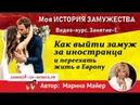 💖💖МОЯ ИСТОРИЯ ЗАМУЖЕСТВА. Занятие 1. Видео-курс/Как выйти замуж за иностранца с Мариной Майер.