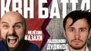 КВН БАТТЛ. Мелёхин Казахи - Ладошкин Михаил Дудиков. Проверка на юмор в формате КВН vs Аншлаг
