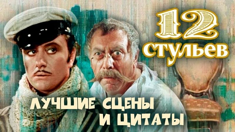 Лучшие сцены и цитаты из фильма 12 стульев 1976