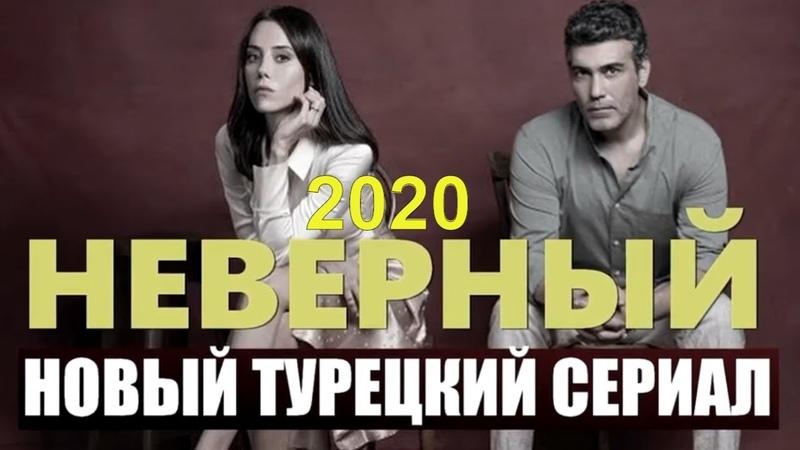 НЕВЕРНЫЙ Sadakatsiz 2020 Доктор Фостер обзор на серию и сериал