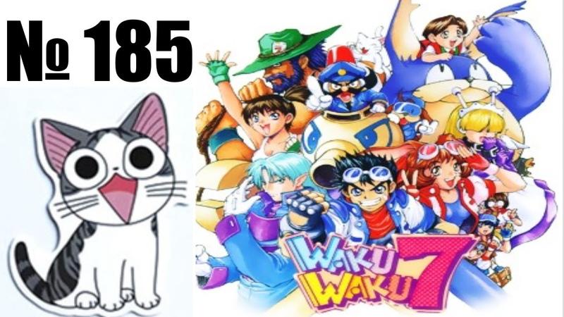 Альманах жанра файтинг Выпуск 185 Waku waku 7 Arcade NEO GEO Saturn PS2