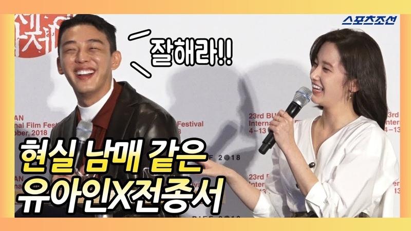 유아인X전종서 Yoo AhIn Jeon JongSeo 서로의 교집합은 BIFF '버닝 BURNING ' 오픈토크