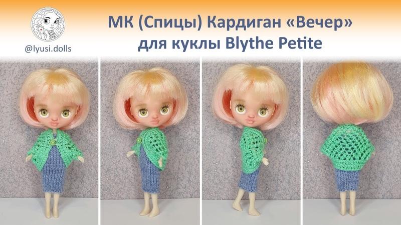 Мастер класс Спицы Кардиган Вечер для куклы Blythe Petite