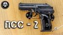 ПСС-2 – новый уникальный бесшумный пистолет! Преемник Вул - легендарного оружия Спецназа КГБ и ГРУ