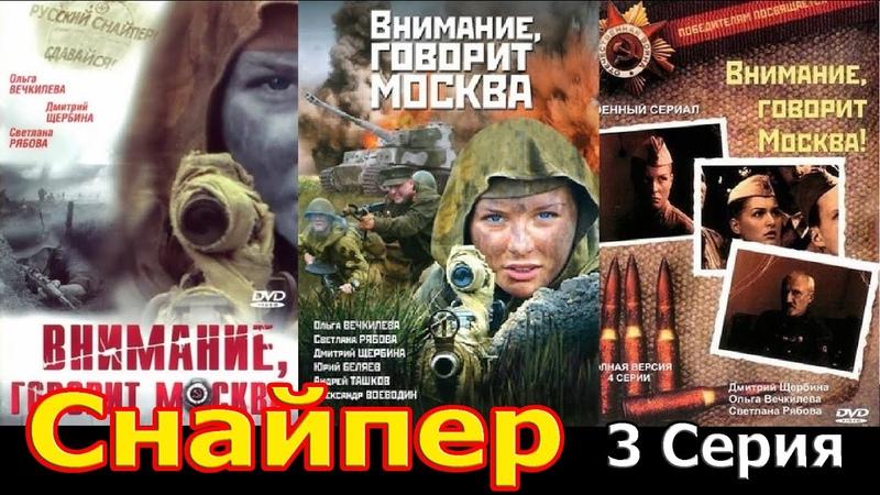 Отличный фильм на реальных событиях Снайпер Внимание говорит Москва 3 Серия Русские детективы