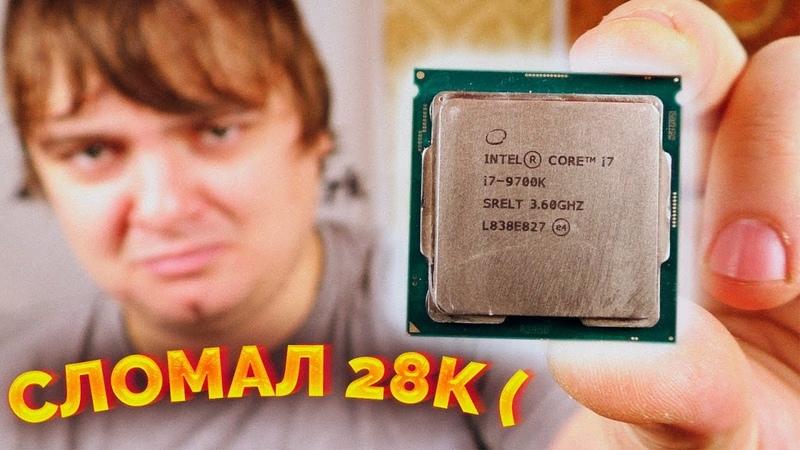 Как сломать новый Core i7 9700K Компобудни 36