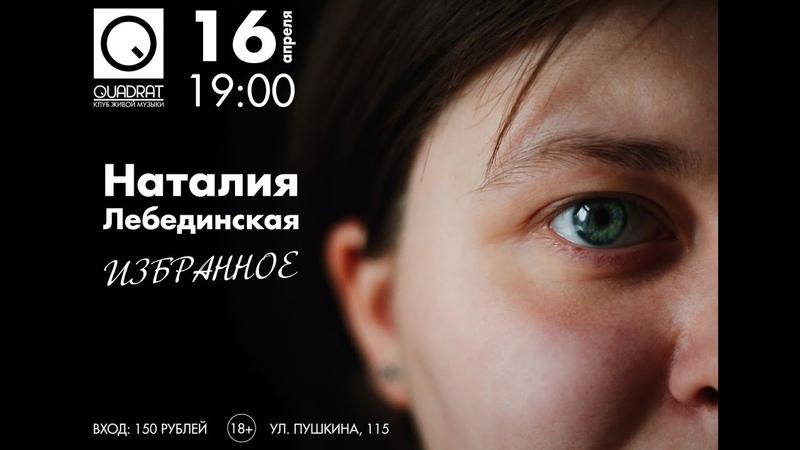 16 04 21 НАТАЛИЯ ЛЕБЕДИНСКАЯ