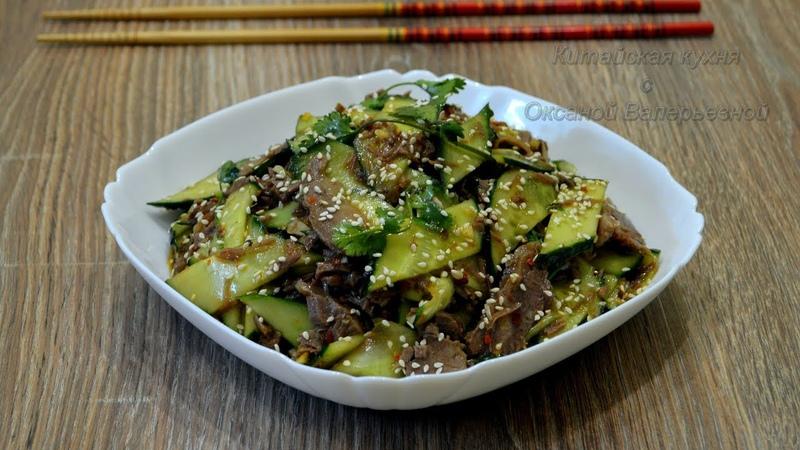 Салат из огурцов с говядиной 凉拌黄瓜牛肉 Liángbàn huángguā niúròu Китайская кухня с Оксаной Валерьевной