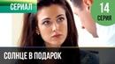 ▶️ Солнце в подарок 14 серия Сериал / 2015 / Мелодрама