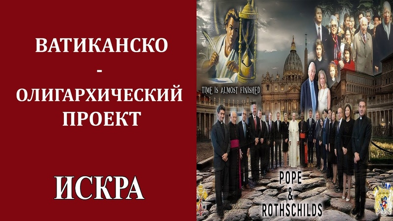 В.Павленко Папский «Инклюзивный Капитализм» снаружи и изнутри