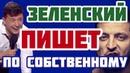 Старый лидер 95 квартала послал Зеленского в Жо и посоветовал увольняться по-хорошему