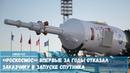 «Роскосмос» впервые за годы отказал заказчику в запуске спутника все мощности на пределе