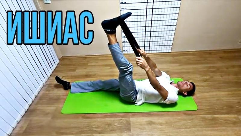 Защемление Седалищного Нерва - ИШИАС разблокировка и упражнения Exercises Sciatica Pain Relief