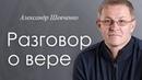 Разговор о вере - Александр Шевченко │Проповеди христианские