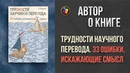 ТРУДНОСТИ НАУЧНОГО ПЕРЕВОДА Анастасия Агафонова — о своей книге