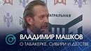 Владимир Машков дал эксклюзивное интервью ОТС