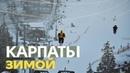 Буковель и бюджетная альтернатива Куда ехать в Карпаты зимой