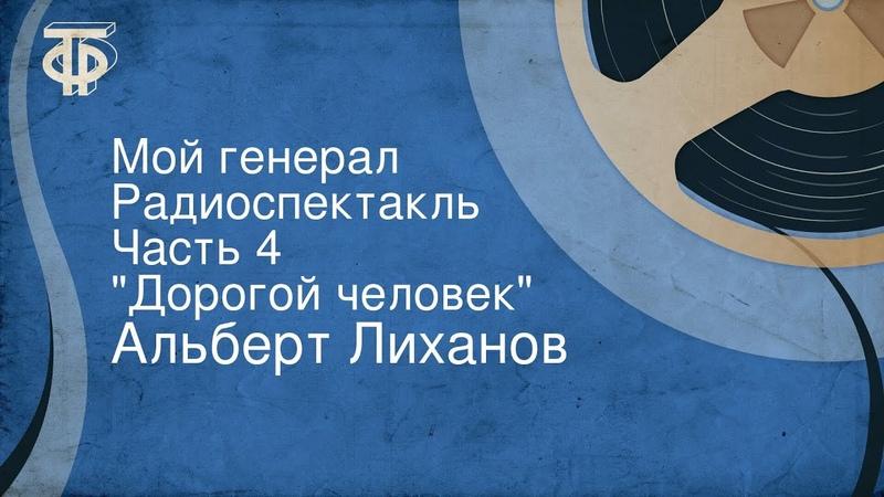 Альберт Лиханов Мой генерал Радиоспектакль Часть 4 Дорогой человек