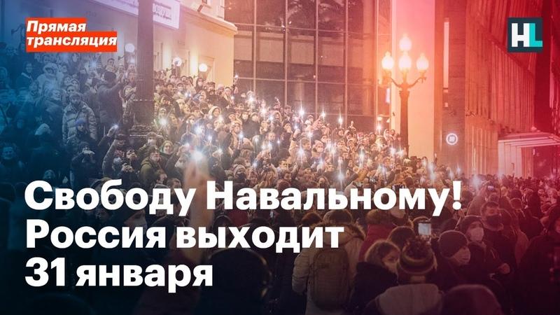 Свободу Навальному! Россия выходит 31 января. Прямая трансляция