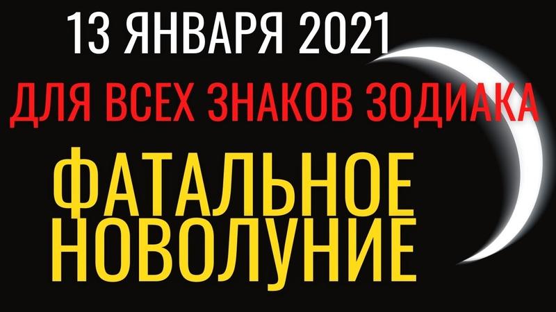 Фатальное Новолуние 13 января 2021 Прогноз для всех знаков Зодиака