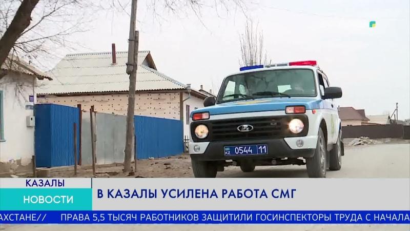 В КАЗАЛЫ УСИЛЕНА РАБОТА СМГ