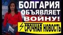 Болгария ОБЪЯВИЛА BOЙHУ России. Путин резко пошёл ва-банк