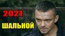 Детектив - ШАЛЬНОЙ - 2021 детективы 2021 русские новинки, нтв фильмы, детектив, русские боевики