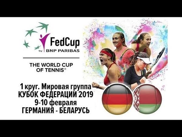 FedCup 2019 GER BLR Андреа Петкович Арина Соболенко