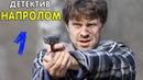 Мощный фильм про законы улиц Напролом Агент особого назначения Русские детективы